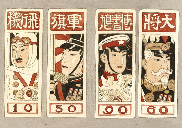 Estratto di Quaderni giapponesi. Un viaggio nell'impero dei segni