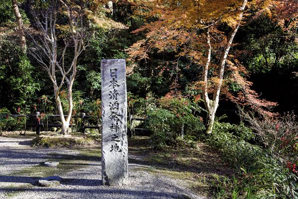 Il tempio Shoraku-ji rivendica la paternità del sakè, come sostiene l'iscrizione di questa stele all'ingresso. -Jérémie Souteyrat per Zoom Giappone-