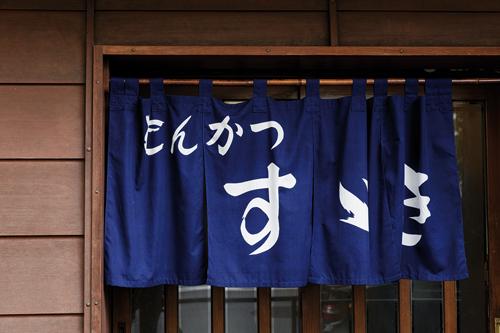 La modesta entrata del ristorante  Tonkatsu Suzuki nel quartiere d'Ebisu, à Tokyo. ©Jérémie Souteyrat per Zoom Giappone