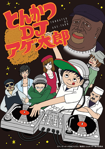 Tonkatsu DJ Agetarô è un manga in cui lo stile ricorda il meglio del genere underground.© Shueisha / Studio DEEN