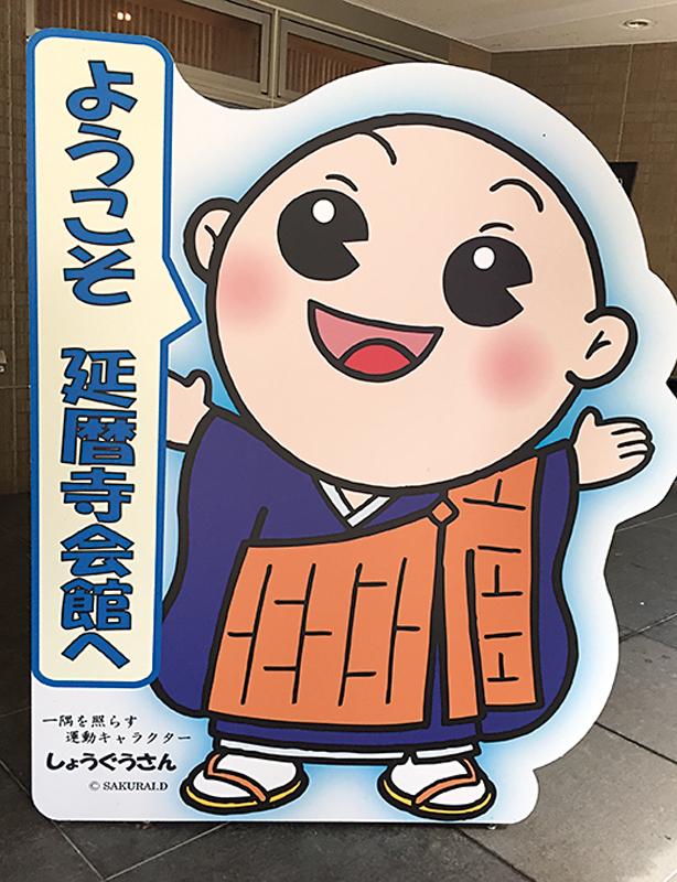 enryakuji-shogusan-zoomjapon75