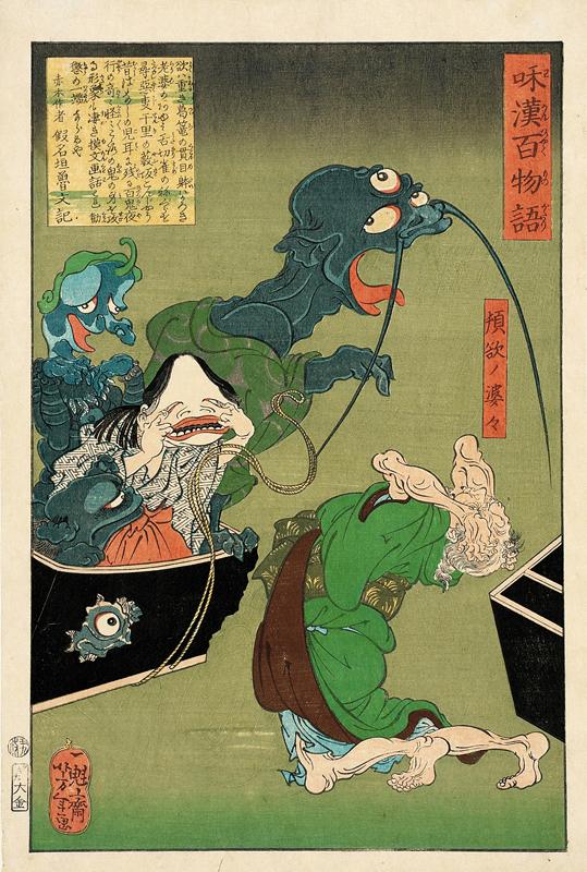 yoshitoshi-tsukioka-yokai-zoomjapon75