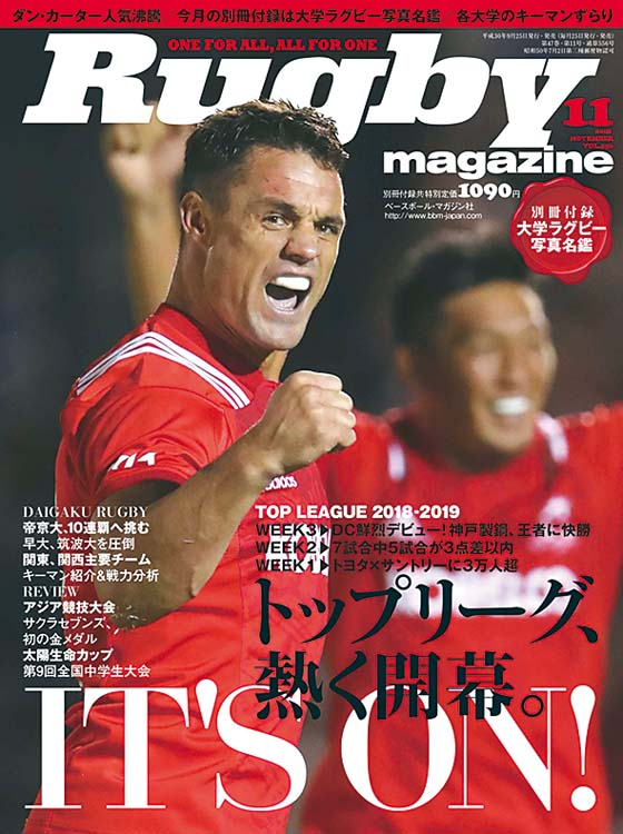rugby-magazine-zoomjapon85