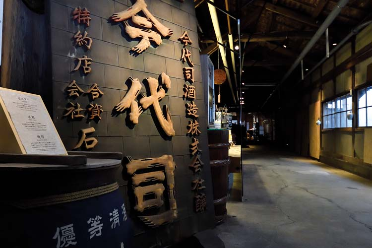 brasserie-sake-imayo-tsukasa-zoomjapon84