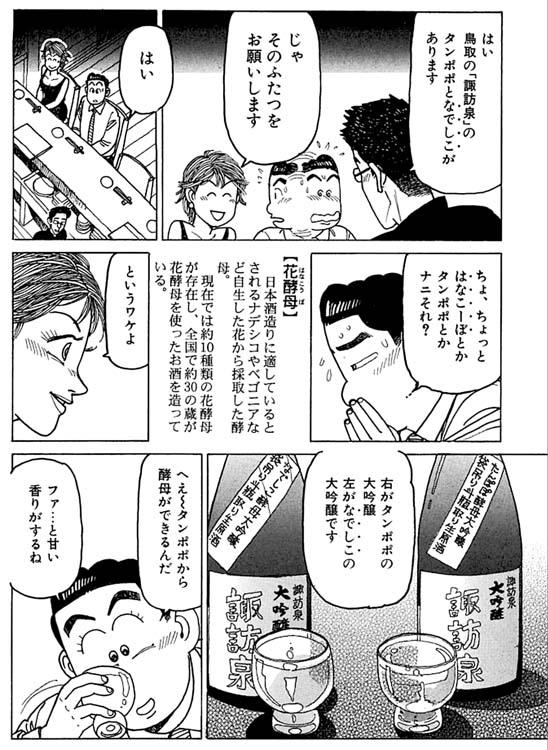 manga-sake-zoomjapon84