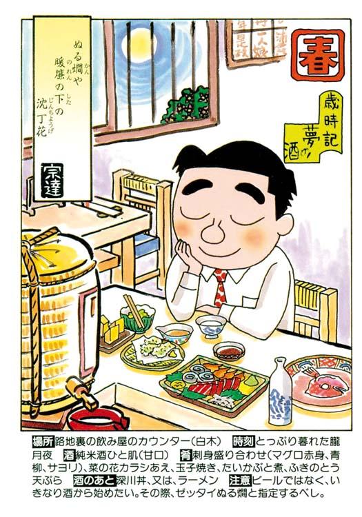 sake-iwana-sotatsu-zoomjapon84