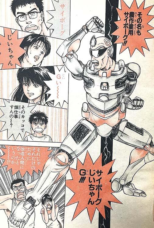 cyborg-jiichan-zoomjapon92