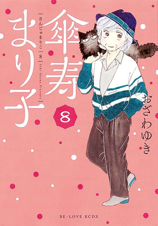 mariko-manga-zoomjapon92