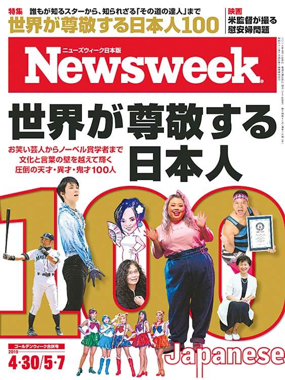 newsweek-zoomjapon91