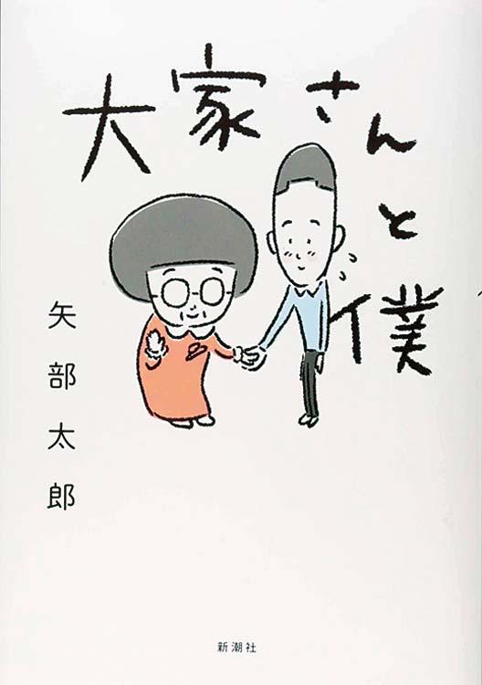 oya-san-to-boku-zoomjapon92
