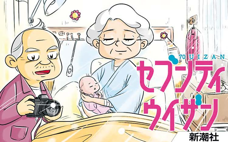 parents-70ans-zoomjapon92