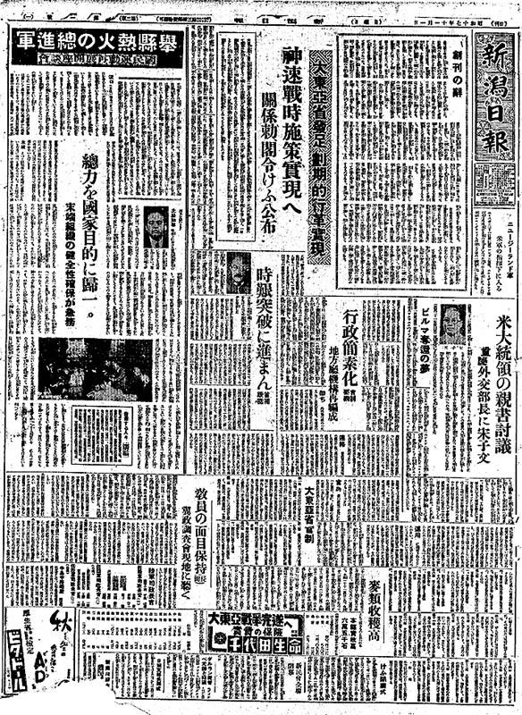 journal-niigata-nippo-zoomjapon98