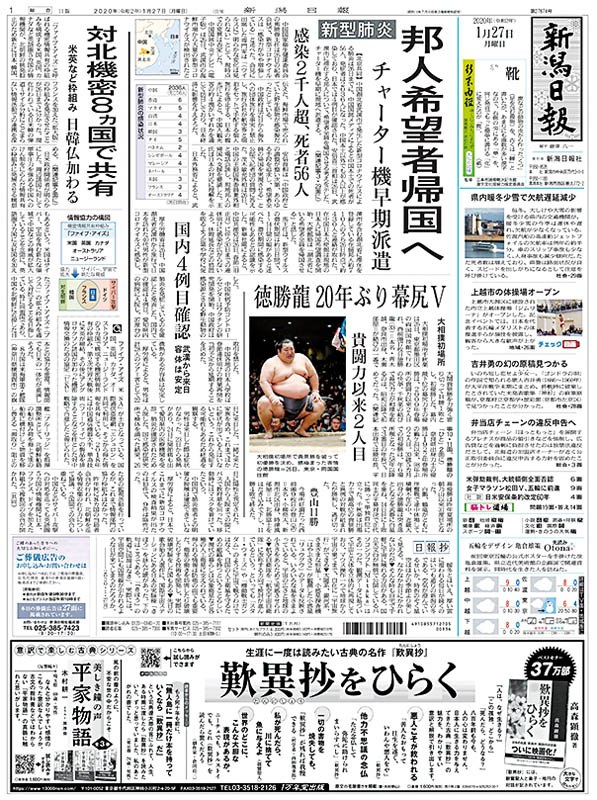 quotidien-niigata-nippo-zoomjapon98-1