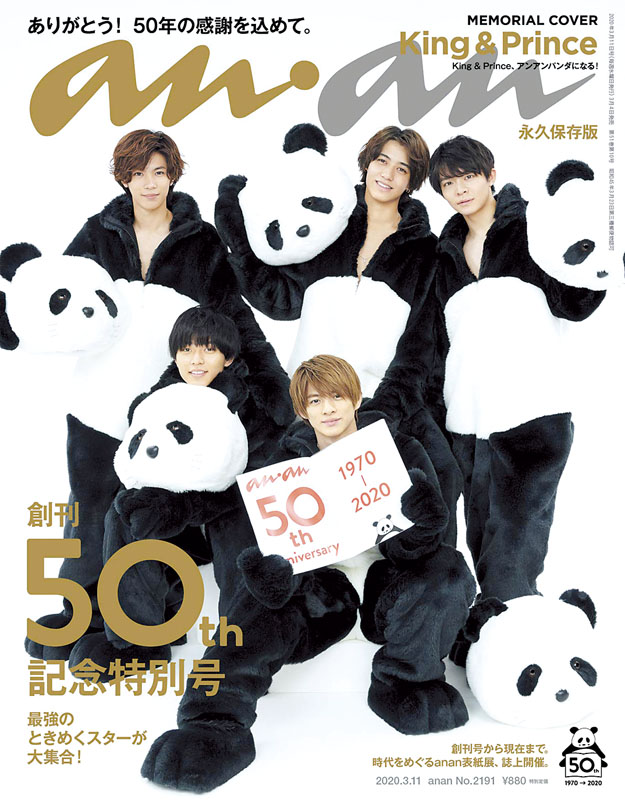 anan-50ans-zoomjapon102-1