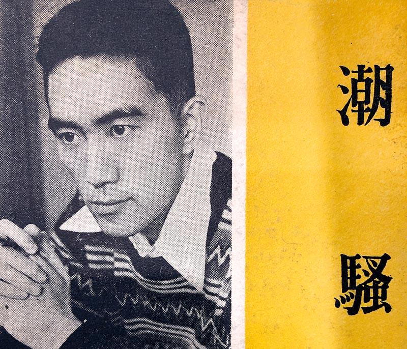 Couverture d'un ouvrage sur Mishima YukioBouquinisteKanda, Tokyo
