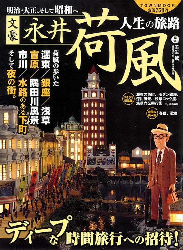 livre-sur-nagai-kafu-zoomjapon100-1