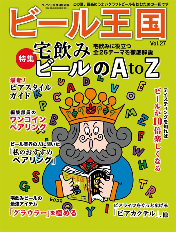 biru-otaku-magazine-biere-japonaise-zoomjapon104