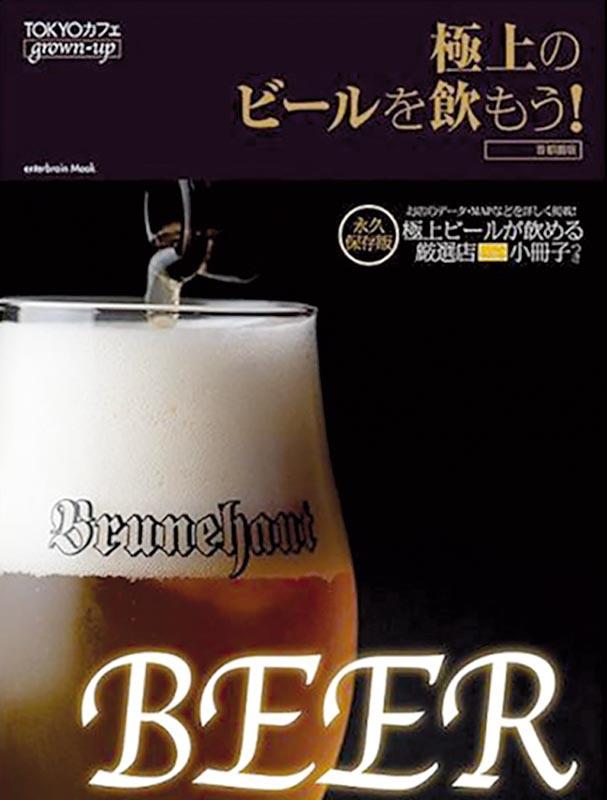 mook-biere-gokujo-no-biru-o-momo-zoomjapon104